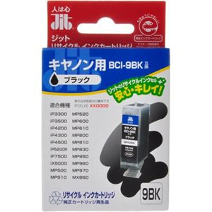 キヤノン用 リサイクルインクカートリッジ ブラック BCI-9BK互換 JIT-C09B 【5セット】