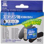 エプソン用 リサイクルインクカートリッジ ブラック ICBK50互換 JIT-E50B 【6セット】