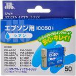エプソン用 リサイクルインクカートリッジ シアン ICC50互換 JIT-E50C 【6セット】