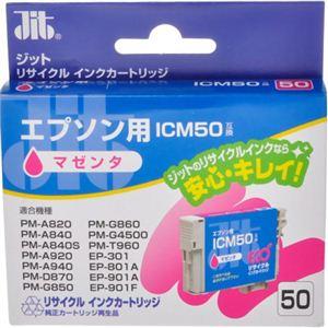 エプソン用 リサイクルインクカートリッジ マゼンタ ICM50互換 JIT-E50M 【6セット】