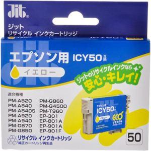 エプソン用 リサイクルインクカートリッジ イエロー ICY50互換 JIT-E50Y 【6セット】