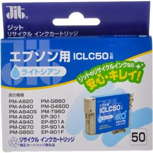 エプソン用 リサイクルインクカートリッジ ライトシアン ICLC50互換 JIT-E50LC 【6セット】