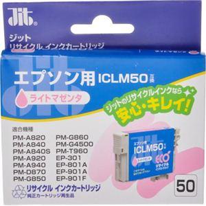 エプソン用 リサイクルインクカートリッジ ライトマゼンタ ICLM50互換 JIT-E50LM 【6セット】