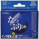 エプソン用 リサイクルインクカートリッジ たっぷりント シアン ICC32互換 JIT-TPE32C 【5セット】