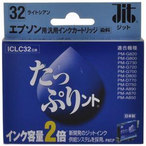 エプソン用 リサイクルインクカートリッジ たっぷりント ライトシアン ICLC32互換 JIT-TPE32LC 【5セット】