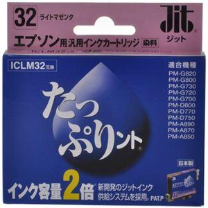 エプソン用 リサイクルインクカートリッジ たっぷりント ライトマゼンタ ICLM32互換 JIT-TPE32LM 【5セット】