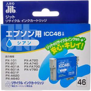 エプソン用 リサイクルインクカートリッジ シアン ICC46互換 JIT-E46C 【3セット】