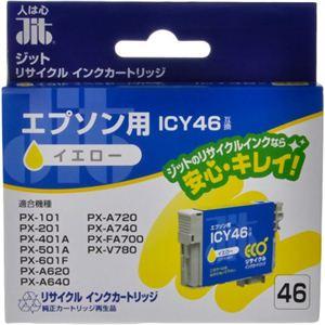エプソン用 リサイクルインクカートリッジ イエロー ICY46互換 JIT-E46Y 【3セット】