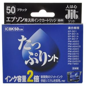 エプソン用 リサイクルインクカートリッジ たっぷりント ブラック ICBK50互換 JIT-TPE50B 【4セット】