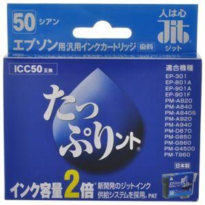 エプソン用 リサイクルインクカートリッジ たっぷりント シアン ICC50互換 JIT-TPE50C 【4セット】