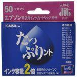 エプソン用 リサイクルインクカートリッジ たっぷりント マゼンタ ICM50互換 JIT-TPE50M 【4セット】