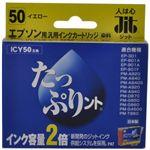 エプソン用 リサイクルインクカートリッジ たっぷりント イエロー ICY50互換 JIT-TPE50Y 【4セット】