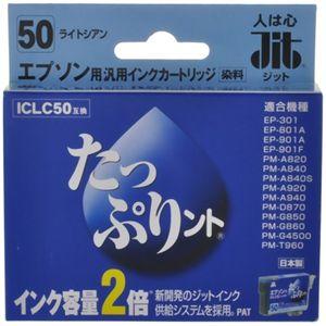 エプソン用 リサイクルインクカートリッジ たっぷりント ライトシアン ICLC50互換 JIT-TPE50LC 【4セット】
