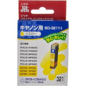 キヤノン用 リサイクルインクカートリッジ イエロー BCI-321Y互換 JIT-C321Y 【4セット】