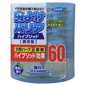 虫よけバリア ハイブリッド 置き型 60日 【8セット】