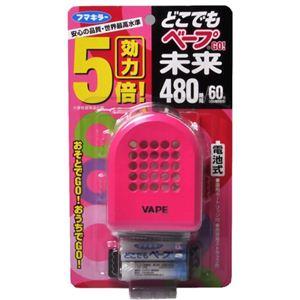 どこでもベープGO未来 480時間セット ピンク 【5セット】