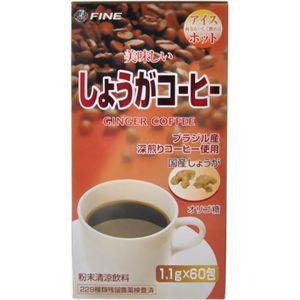 ファイン しょうがコーヒー 1.1g*66包 【5セット】
