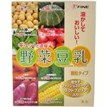 ファイン 野菜豆乳 150g 【5セット】