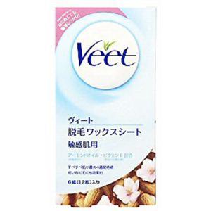 ヴィート 脱毛ワックスシート 敏感肌用 12枚 【4セット】