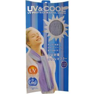 UV対策タオルマフラー パープルツートン 【2セット】