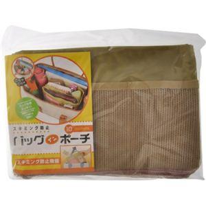 スキミング防止バッグインポーチ 【2セット】