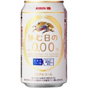 キリン 休む日のAlc.0.00%缶 350ml*24本