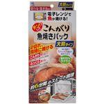 チンしてこんがり魚焼きパック 大判タイプ 2パック入 【13セット】