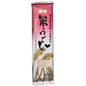 みたけ 米うどん 200g 【7セット】