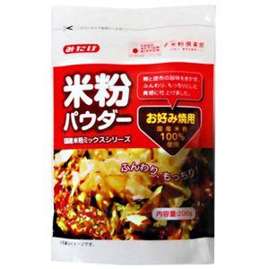 みたけ 米粉パウダー お好み焼用 200g 【8セット】