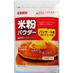 みたけ 米粉パウダー パンケーキ用 200g 【8セット】
