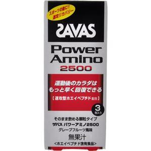 ザバス(SAVAS) パワーアミノ2500 3包 【7セット】