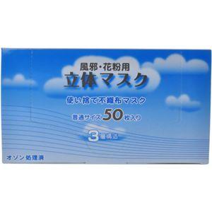 風邪・花粉用 立体マスク 50枚入り 【3セット】