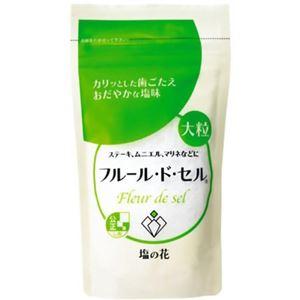 フルール・ド・セル 塩の花 150g 【18セット】