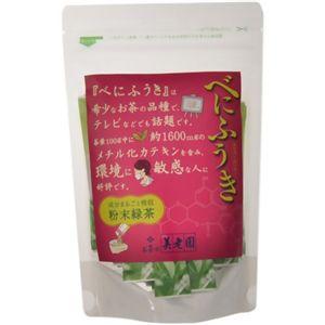 べにふうき 粉末緑茶 0.5g*25袋 【4セット】