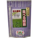 かぶせ茶 食べる緑茶 100g 【4セット】