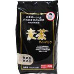 三重県産 麦茶 ティーパック 10g*32袋 【9セット】