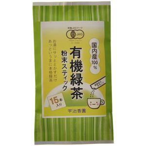 有機緑茶 粉末スティック 15本入り 【4セット】