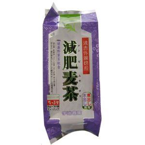 減肥麦茶 ティーバッグ 8g*30袋 【20セット】