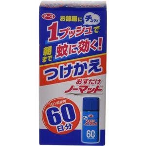 おすだけノーマット 60日用 つけかえ 17ml 【6セット】