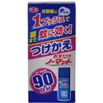 おすだけノーマット 90日用 つけかえ 23.5ml 【4セット】