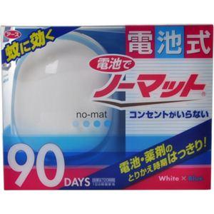 電池でノーマット 90日用セット WB器具+詰替(電池付) 【3セット】