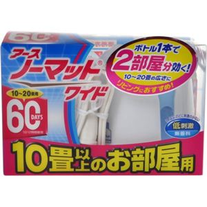 アースノーマットワイド 60日セット スカイブルー器具+詰替45ml 【3セット】