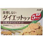 リセットボディ 豆乳おからのビスケット 4袋 【10セット】