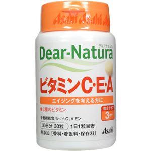 ディアナチュラ ビタミンC・E・A 30粒 (30日分) 【5セット】