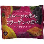 フルーツの恵み コラーゲンの潤い 5g*7枚 【20セット】