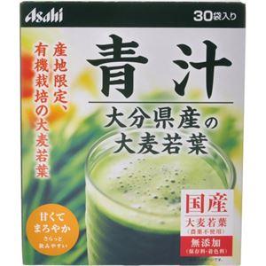 青汁 30袋 【2セット】