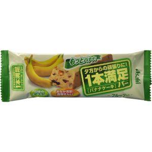 1本満足バー バナナケーキ 1本 【25セット】