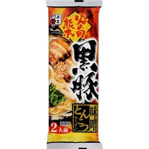火の国熊本黒豚味噌とんこつラーメン 2人前 【8セット】