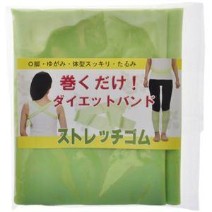 巻くだけ!ダイエットバンド ストレッチゴム 【3セット】