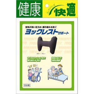 ヨックレストサポート 【2セット】